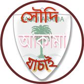 সহজে সৌদি আকামা চেক(Iqama Check) icon