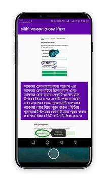 সহজে সৌদি আকামা চেক(Iqama Check) screenshot 3