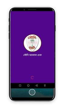 সহজে সৌদি আকামা চেক(Iqama Check) screenshot 1