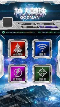神人轉珠 poster