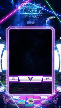 頭號玩家 screenshot 2