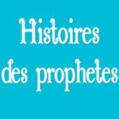 Histoires et Récits des prophètes (Français) icon