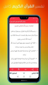 تفسيرالقرآن الكريم كاملا تفسير آيات السور بدون نت screenshot 3