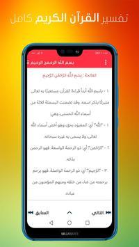 تفسيرالقرآن الكريم كاملا تفسير آيات السور بدون نت screenshot 1