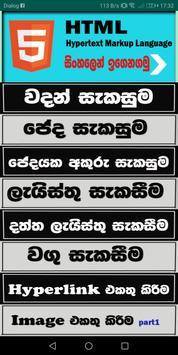 HTML Sinhala screenshot 3