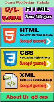 HTML Sinhala screenshot 2