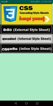 HTML Sinhala screenshot 5