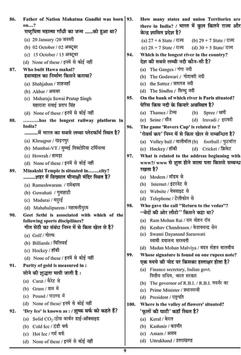 Indian Navy AA SSR Practice Tests With Solutions screenshot 4