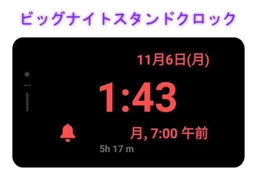 ジェントルウェイクアップ Pro- スリープ&日の出と目覚まし時計 スクリーンショット 5