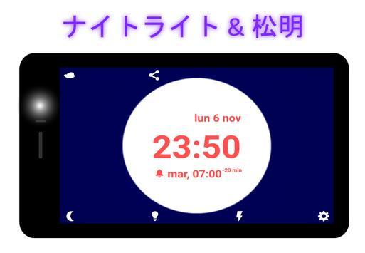 ジェントルウェイクアップ Pro- スリープ&日の出と目覚まし時計 スクリーンショット 7