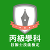 中式麵食加工丙級 - 題庫練習 图标