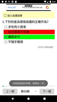 堆高機操作(單一級) - 題庫練習 screenshot 2