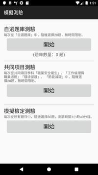 堆高機操作(單一級) - 題庫練習 screenshot 3