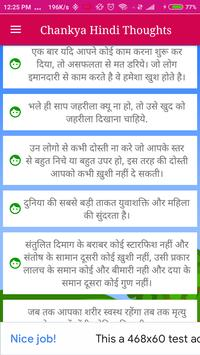 Chankya Thoughts screenshot 4