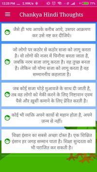 Chankya Thoughts screenshot 1