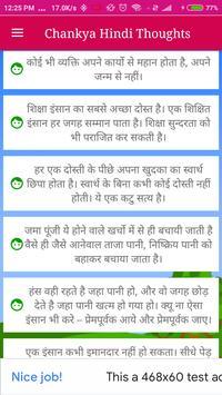 Chankya Thoughts screenshot 2