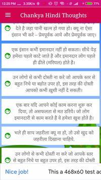 Chankya Thoughts screenshot 3