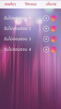 ฉันไม่ออนซอน screenshot 1