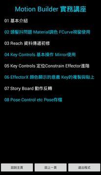 潛能盒子 Channelbox screenshot 5