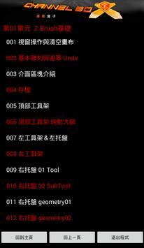 潛能盒子 Channelbox screenshot 6