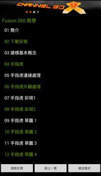 潛能盒子 Channelbox screenshot 7