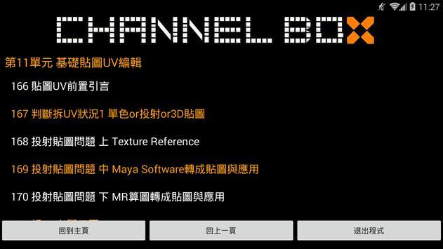 潛能盒子 Channelbox screenshot 8