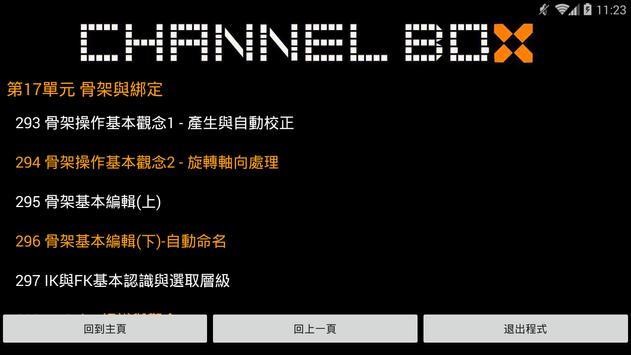 潛能盒子 Channelbox screenshot 9