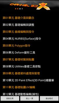 潛能盒子 Channelbox screenshot 4