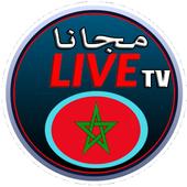 جديد TV جميع االقنوات المغربية NEW icon