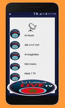 جديد TV جميع االقنوات المغربية NEW screenshot 1