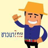 ชาวนาไทย icon