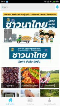ชาวนาไทย poster