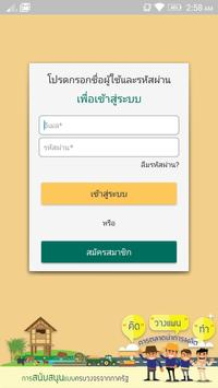 ชาวนาไทย screenshot 2