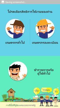 ชาวนาไทย screenshot 3
