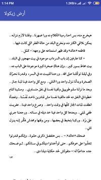 رواية أرض زيكولا ـ للكاتب عمرو عبد الحميد screenshot 3