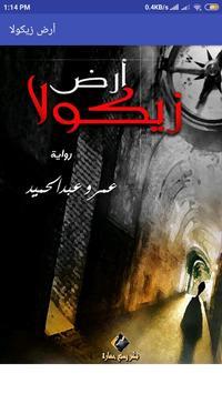 رواية أرض زيكولا ـ للكاتب عمرو عبد الحميد poster