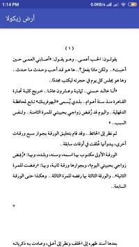 رواية أرض زيكولا ـ للكاتب عمرو عبد الحميد screenshot 1