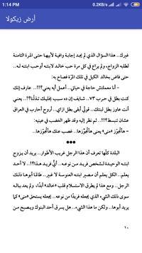 رواية أرض زيكولا ـ للكاتب عمرو عبد الحميد screenshot 2