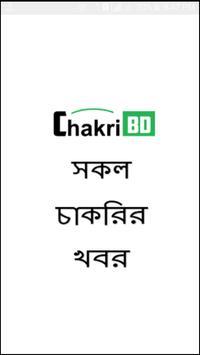 Chakri BD ポスター