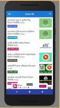 Chakri BD screenshot 2