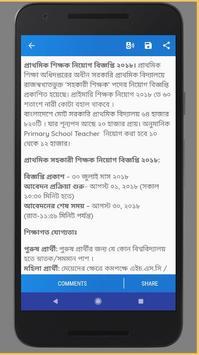 Chakri BD screenshot 4