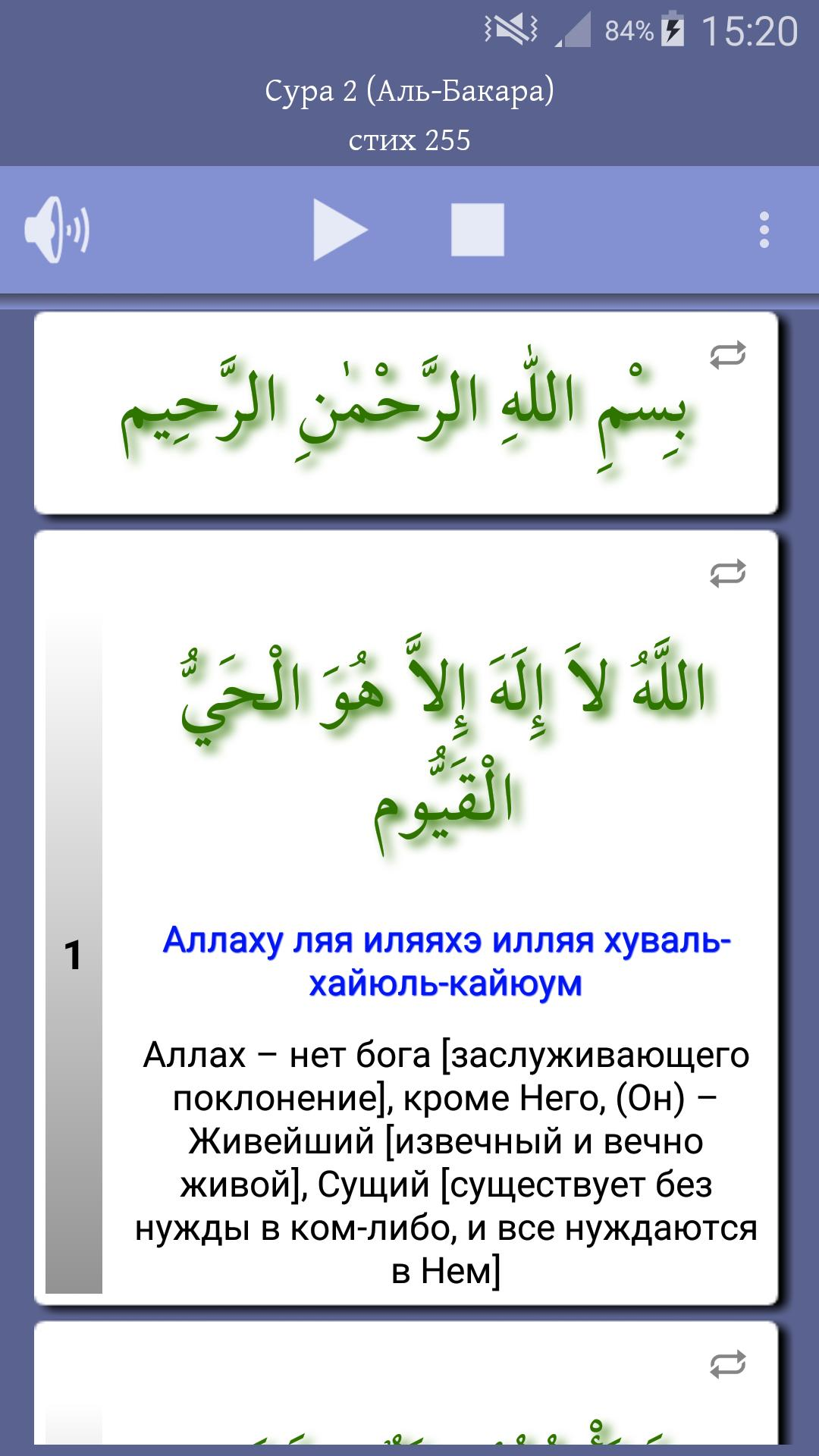 Ayat Al Kursi Tron Stih Dlya Android Skachat Apk