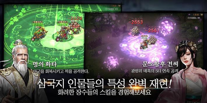삼국지 : 태초의 시작 screenshot 3