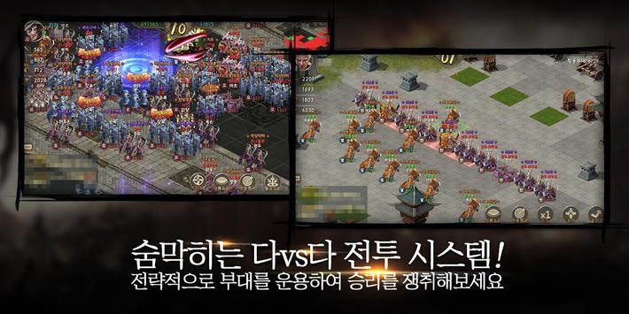 삼국지 : 태초의 시작 screenshot 5