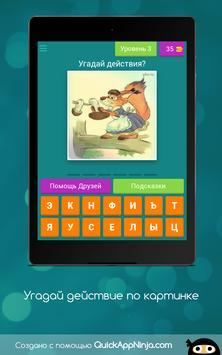 Угадай действие по картинке screenshot 3
