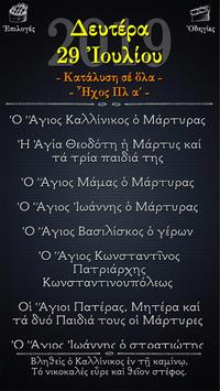 Εόρτιος Πανδέκτης (Εορτές, Συναξάρια, Κείμενα) Δ poster