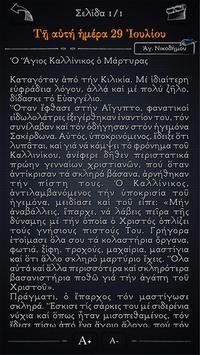 Εόρτιος Πανδέκτης (Εορτές, Συναξάρια, Κείμενα) Δ screenshot 11