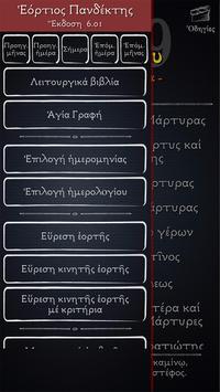 Εόρτιος Πανδέκτης (Εορτές, Συναξάρια, Κείμενα) Δ screenshot 18