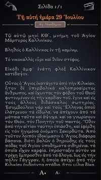 Εόρτιος Πανδέκτης (Εορτές, Συναξάρια, Κείμενα) Δ screenshot 12