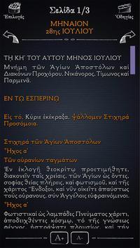 Εόρτιος Πανδέκτης (Εορτές, Συναξάρια, Κείμενα) Δ screenshot 13